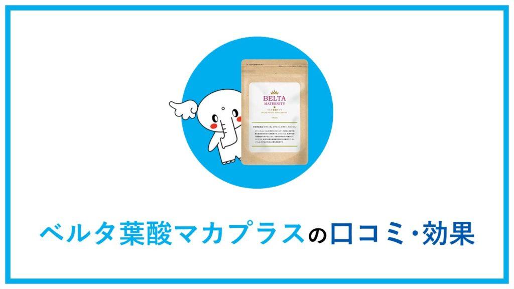 ベルタ葉酸マカプラスの口コミと効果-成分・副作用