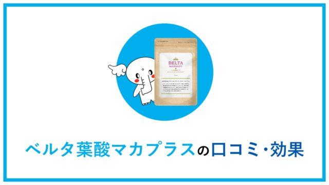 ベルタ葉酸マカプラスの口コミ・効果-公式サイトと成分・副作用