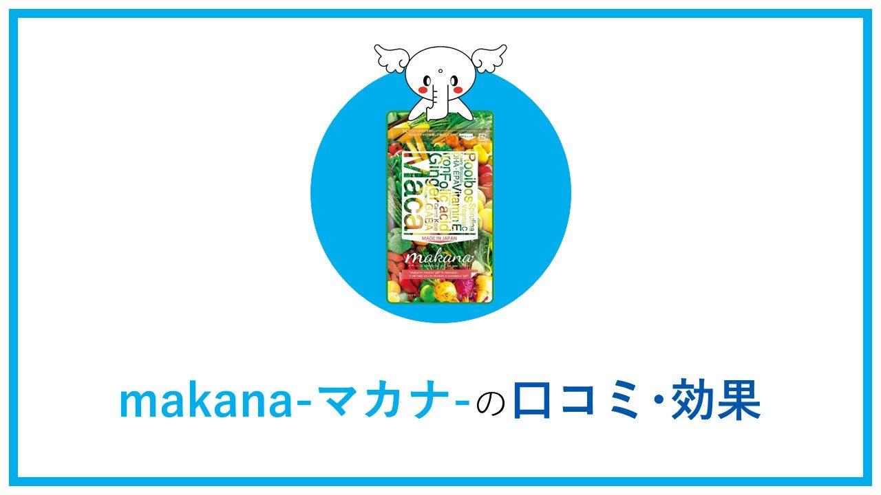 makana-マカナ-口コミ・効果と成分・副作用