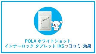 POLA(ポーラ)-ホワイトショット・インナーロック・タブレットIXSの口コミ・効果