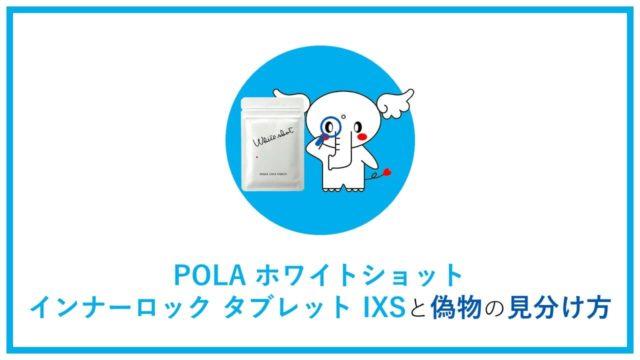 POLA(ポーラ)ホワイトショット・インナーロック・タブレットIXS-偽物の見分け方