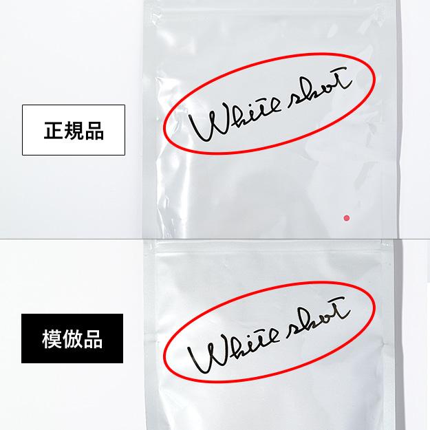 POLA(ポーラ)ホワイトショット・インナーロック・タブレットIXS-偽物の見分け方-パッケージ画像