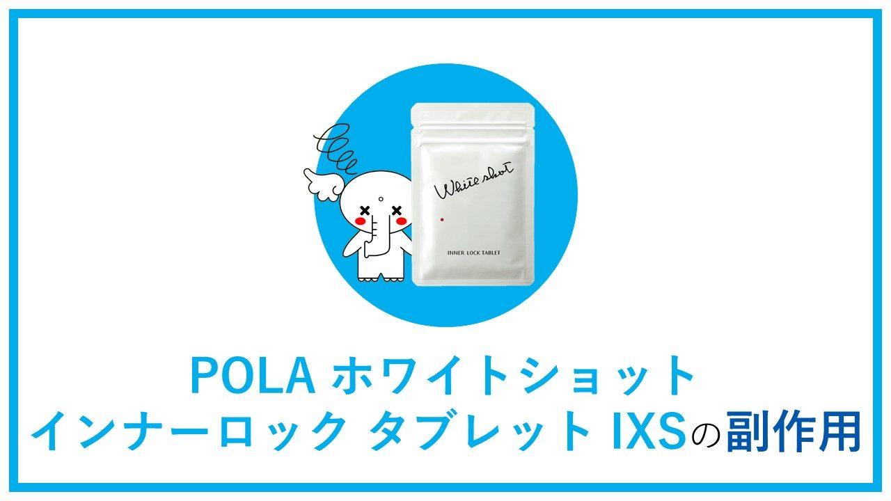 POLA(ポーラ)ホワイトショット・インナーロック・タブレットIXSの副作用と安全性