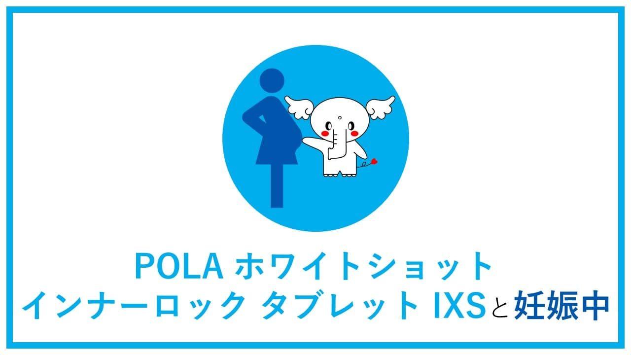 POLA(ポーラ)ホワイトショット・インナーロック・タブレットIXS-妊娠中・妊活中